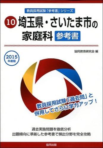 埼玉県・さいたま市の家庭科参考書 2015年度版 <埼玉県・さいたま市の教員採用試験「参考書」シリーズ 10>