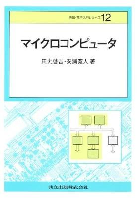 マイクロコンピュータ <情報・電子入門シリーズ 12>