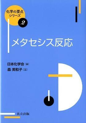 メタセシス反応 = Metathesis Reaction <化学の要点シリーズ  Essentials in Chemistry / 日本化学会 編 2>
