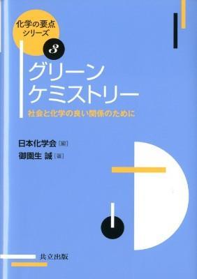 グリーンケミストリー = Green Chemistry : 社会と化学の良い関係のために <化学の要点シリーズ  Essentials in Chemistry / 日本化学会 編 3>