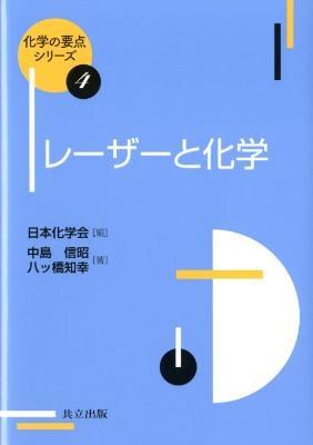 レーザーと化学 = Laser Chemistry <化学の要点シリーズ  Essentials in Chemistry / 日本化学会 編 4>