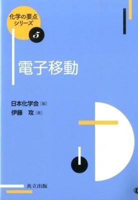 電子移動 <化学の要点シリーズ / 日本化学会 編 5>