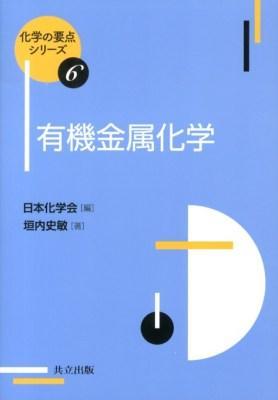 有機金属化学 <化学の要点シリーズ / 日本化学会 編 6>