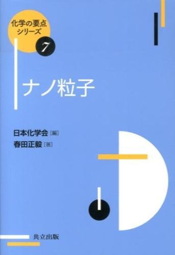 ナノ粒子 <化学の要点シリーズ / 日本化学会 編 7>