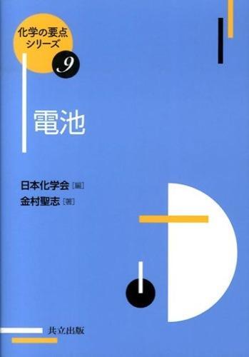 電池 <化学の要点シリーズ / 日本化学会 編 9>