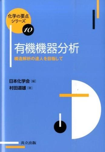 有機機器分析 <化学の要点シリーズ / 日本化学会 編 10>