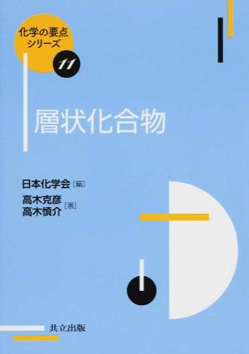 層状化合物 <化学の要点シリーズ / 日本化学会 編 11>