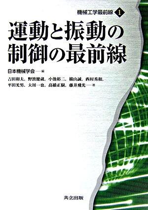 運動と振動の制御の最前線 <機械工学最前線 / 日本機械学会 編 1>