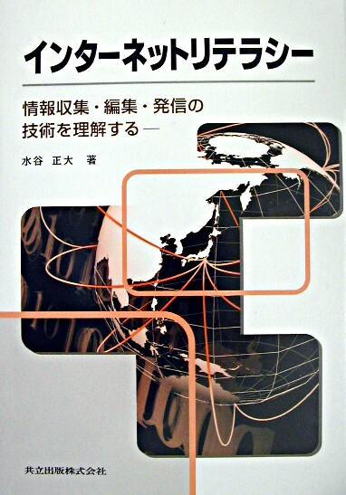 インターネットリテラシー : 情報収集・編集・発信の技術を理解する
