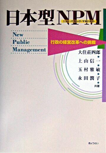 日本型NPM : 行政の経営改革への挑戦