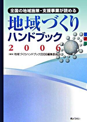 地域づくりハンドブック : 全国の地域施策・支援事業が読める 2006