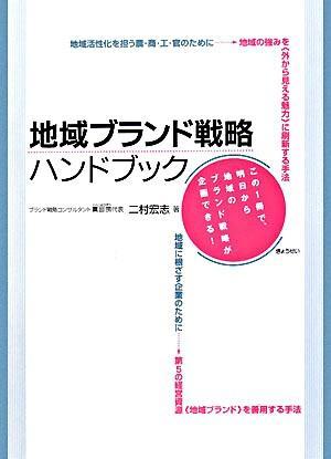 地域ブランド戦略ハンドブック : この1冊で、明日から地域のブランド戦略が企画できる!