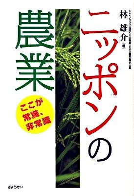 ニッポンの農業 : ここが常識、非常識