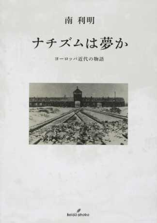 ナチズムは夢か