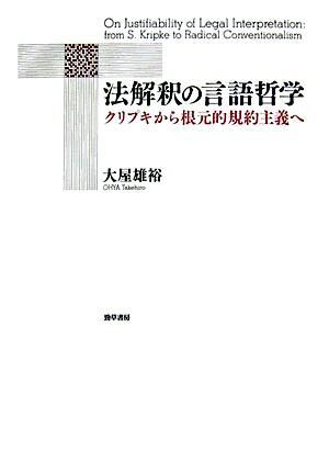 法解釈の言語哲学 : クリプキから根元的規約主義へ