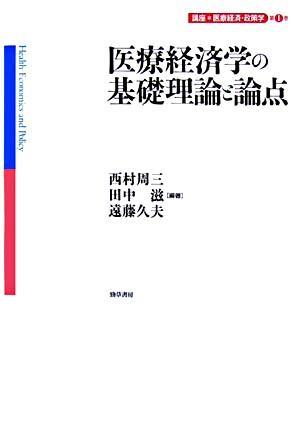 医療経済学の基礎理論と論点 <講座医療経済・政策学  Health economics and policy 第1巻>