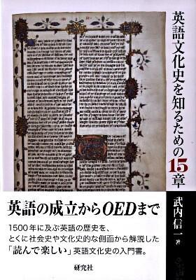 英語文化史を知るための15章