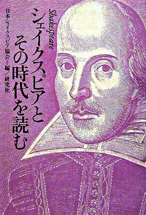 シェイクスピアとその時代を読む