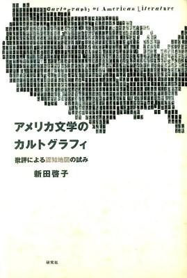 アメリカ文学のカルトグラフィ = Cartography of American Literature : 批評による認知地図の試み