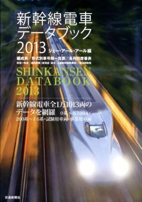 新幹線電車データブック 2013