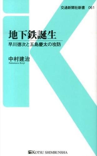 地下鉄誕生 : 早川徳次と五島慶太の攻防 <交通新聞社新書 061>