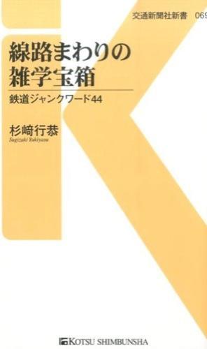 線路まわりの雑学宝箱 <交通新聞社新書 069>