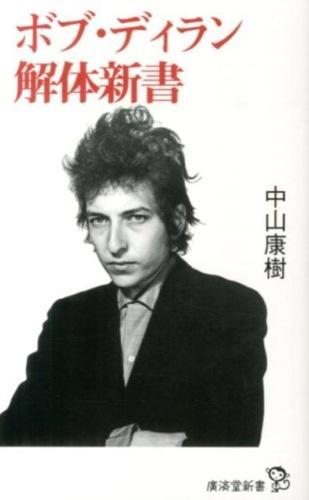 ボブ・ディラン解体新書 <廣済堂新書 038>