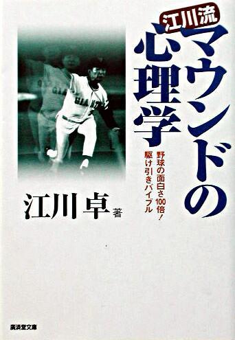 江川流マウンドの心理学 : 野球の面白さ100倍!駆け引きバイブル <廣済堂文庫  ヒューマン文庫>