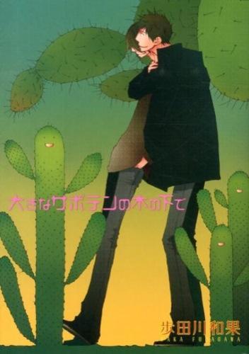 大きなサボテンの木の下で <Hug comics>