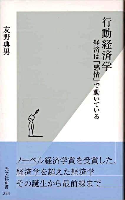行動経済学 : 経済は「感情」で動いている <光文社新書>