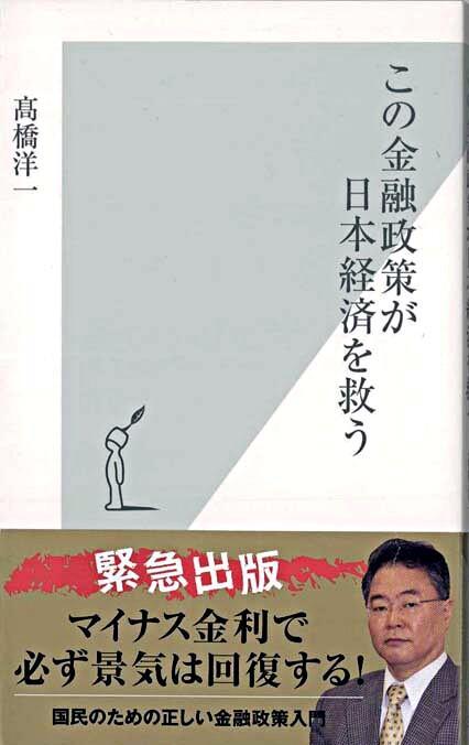 この金融政策が日本経済を救う <光文社新書>
