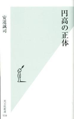 円高の正体 <光文社新書 559>