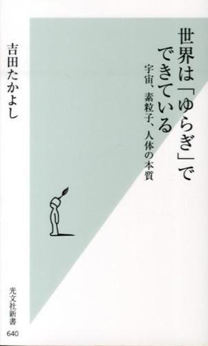 世界は「ゆらぎ」でできている : 宇宙、素粒子、人体の本質 <光文社新書 640>