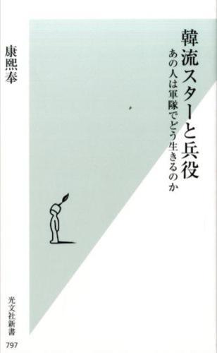 韓流スターと兵役 <光文社新書 797>