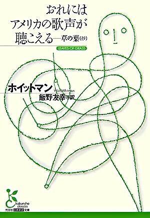 おれにはアメリカの歌声が聴こえる : 草の葉(抄) <光文社古典新訳文庫>