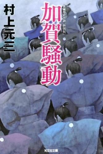 加賀騒動 <光文社文庫 む1-9> 新装版