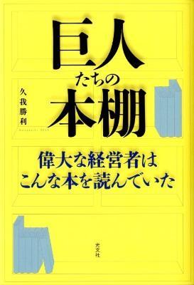 巨人たちの本棚 : 偉大な経営者はこんな本を読んでいた