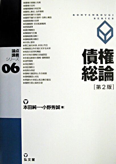 債権総論 <論点講義シリーズ 6> 第2版.