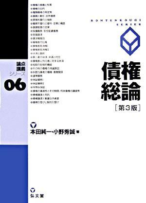 債権総論 <論点講義シリーズ 6> 第3版.