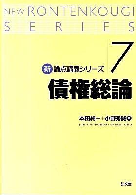 債権総論 <新・論点講義シリーズ 7>