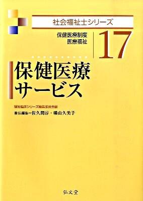 保健医療サービス : 保健医療制度・医療福祉 <社会福祉士シリーズ 17>
