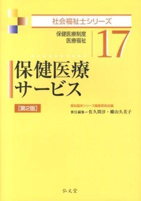 保健医療サービス : 保健医療制度 医療福祉 <社会福祉士シリーズ 17> 第2版.