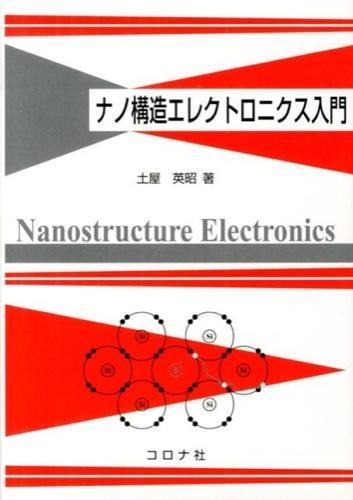 ナノ構造エレクトロニクス入門