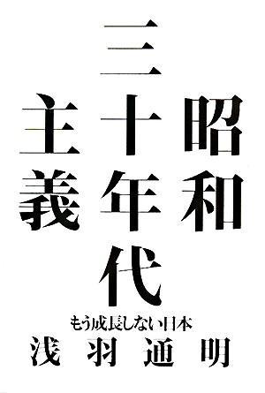 昭和三十年代主義 : もう成長しない日本