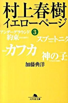 村上春樹イエローページ 3 <幻冬舎文庫 か-20-3>