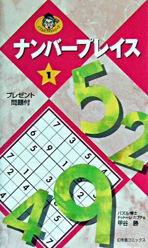 ナンバープレイス 1 <パズルカブチョシリーズ>