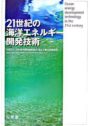21世紀の海洋エネルギー開発技術