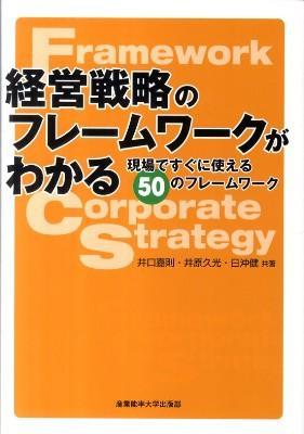 経営戦略のフレームワークがわかる : 現場ですぐに使える50のフレームワーク