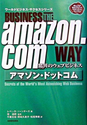 アマゾン・ドットコム : 驚異のウェブビジネス <ワールドビジネス・サクセスシリーズ>