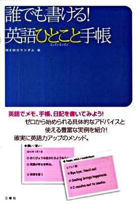 誰でも書ける!英語ひとこと手帳 : 英語でメモ、手帳、日記を書いてみよう!